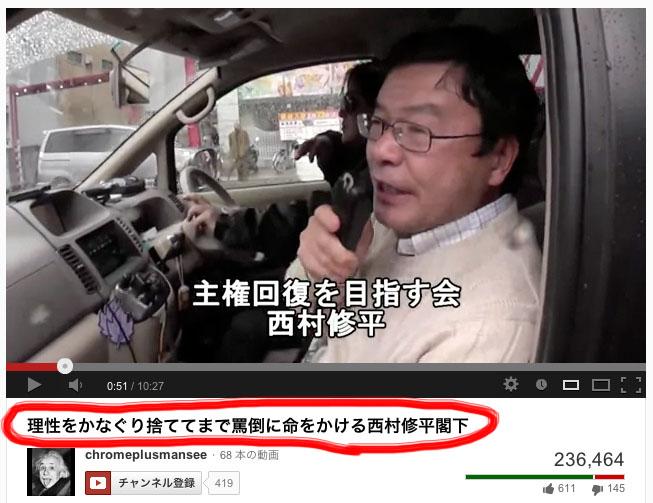 主権回復を目指す会が制作したオリジナルの動画に「朝鮮総連と癒着して市民... 西村修平が語る日本