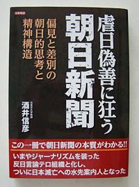 2虐日偽善に狂う朝日新聞―偏見と差別の朝日的思考と精神構造-酒井-信彦