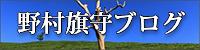 野村旗守ブログ