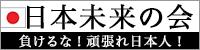 日本未来の会 桑野繁樹